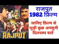 Rajput 1982 Movie Unknown facts | Rajput 1982 Movie Budget And Box Office Collection | Crick Bolly