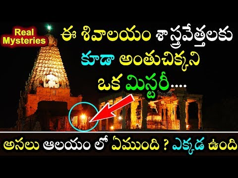 శాస్త్రవేత్తలకు కూడా అంతుచిక్కని శివాలయం మిస్టరీ|Mysterious Temples In India|Unknown facts