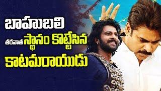Katamarayudu movie Pre-Release Business | Pawan kalyan | baahubali2 | #katamarayudu
