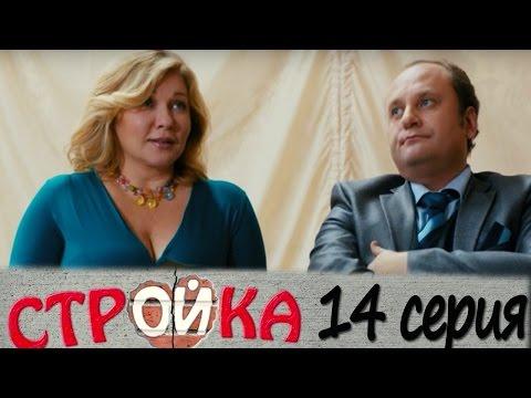Стройка 14 серия - комедийный сериал HD