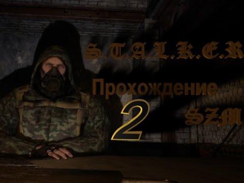 Как сделать бессмертие в сталкере call of chernobyl