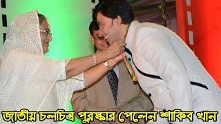 জাতীয় চলচ্চিত্র শ্রেষ্ঠ অভিনেতার পুরস্কার পেয়েছেন শাকিব খান -শাকিবের ঝুলিতে সেরা এ্যাওয়ার্ড গুলো অপু