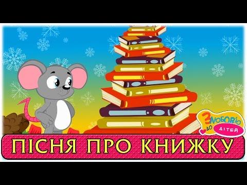Пісня про книжку