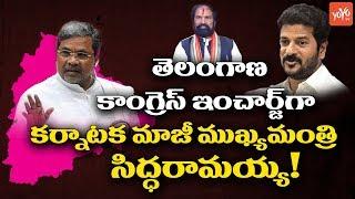 Karnataka Former CM Siddaramaiah to Appointed as Telangana Congress AICC Incharge