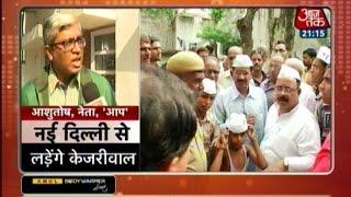 Delhi Elections: Kejriwal to contest from New Delhi