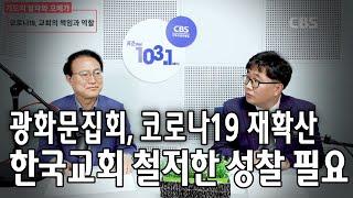 [기도의 알파와오메가] 광화문집회, 한국교회의 사죄와 회복의 기도 목록 이미지