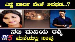 ನಟಿ ದುನಿಯಾ ರಶ್ಮಿ ಮನೆಯಲ್ಲಿ ದುರಂತ | Kannada Actress Duniya Rashmi | TV5 Kannada