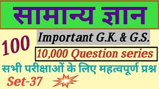 GK&GS Question answer set 37