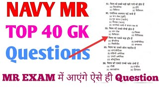 Top Most 40 Questions For Navy MR Exam / ऐसे ही Questions आएंगे रट लेना 🙏