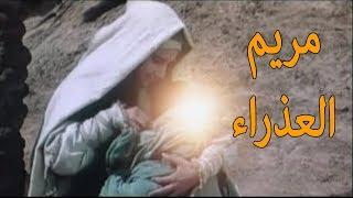 هل تعلم؟ لماذا اختص القرأن مريم العذراء أم المسيح عيسى بذكر اسمها عن سائر النساء