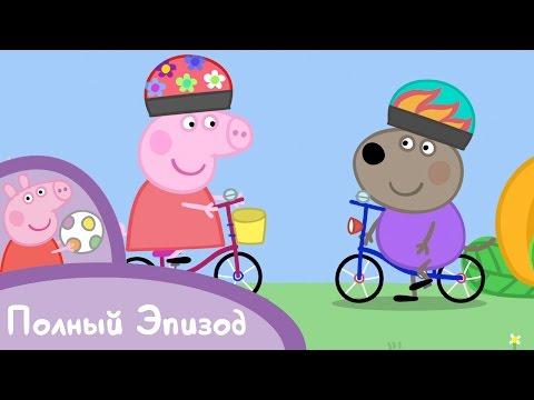 Свинка Пеппа - S01 E12 Велосипед (Серия целиком)