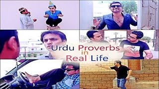 Urdu Proverbs In Real Life | 3 Idiotz Pakistan