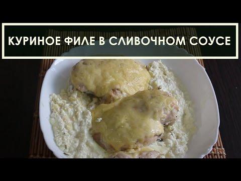 Куриное филе в сливочном соусе - рецепт в духовке