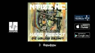 Noize MC - Фарыфуры