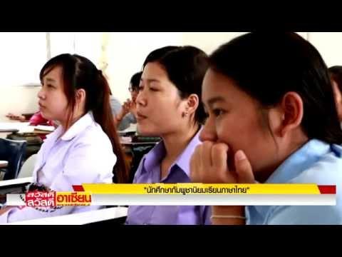 นักศึกษากัมพูชานิยมเรียนภาษาไทย