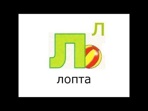Azbuka, Learning Serbian - Cyrillic Alphabet