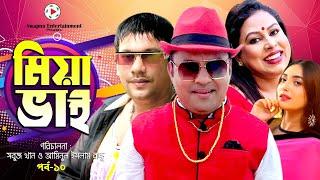 Mia Vai | New comedy natok 2017 | Part- 01 | ft-Siddiqur Rahman, Sanjida Tonmoy, Suchona Sikdar