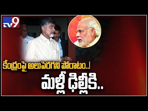 Chandrababu Naidu - Rahul Gandhi talks may fortify anti-BJP alliance - TV9