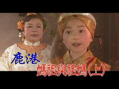 台劇-台灣奇案-鹿港媽祖與祖媽 1/2