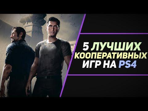 5 ЛУЧШИХ КООПЕРАТИВНЫХ ИГР НА PS4