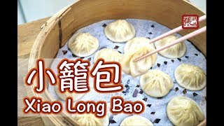 ★ 小籠包  簡單做法 ★ | Xiao Long Bao Soup dumpling Easy Recipe