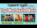 South Top 3 Most Awaited Movie Confirm Releas Date in hindi