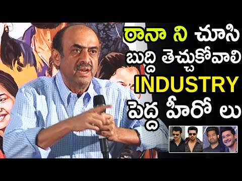 Suresh Babu Made Sensational Comments on Telugu Film Industry Heros | Tollywood Book
