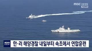 한·러 해양경찰 15일부터 속초에서 연합훈련