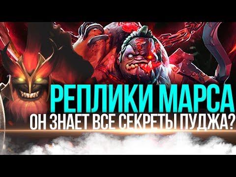 DOTA 2 LORE - MARS РЕПЛИКИ К ГЕРОЯМ ДОТА 2 (ЧАСТЬ 2)