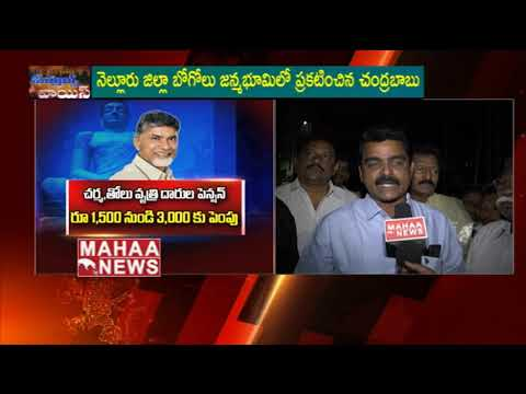 Public Opinion On AP CM Chandrababu Pension Scheme | TDP | People's Voice | Mahaa News