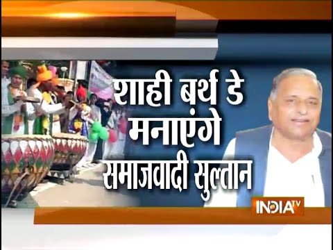 Watch Grand Preprations of Mulayam Singh Yadav's 76th Birthday in Saifai