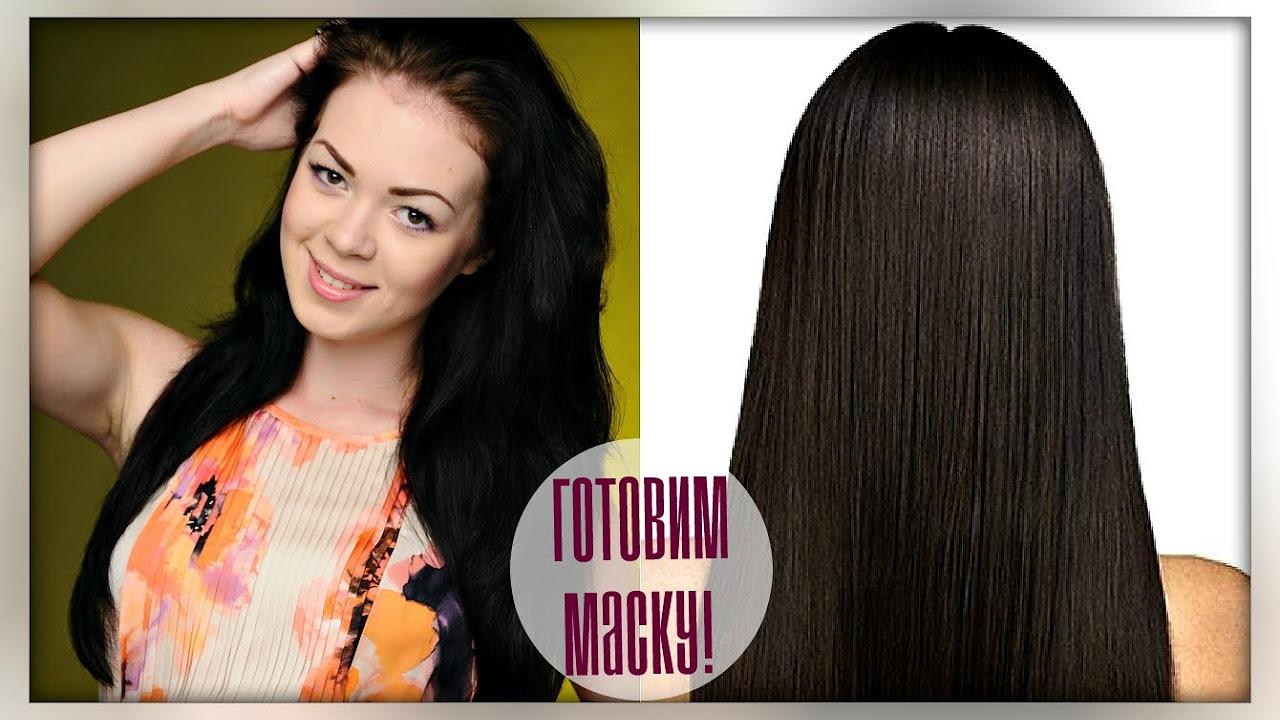 Маска для волос на грязные или чистые волосы
