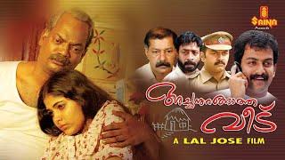 Achanurangatha Veedu Full Malayalam Movie | 2006 | Salim Kumar, Muktha | Malayalam Latest Movies