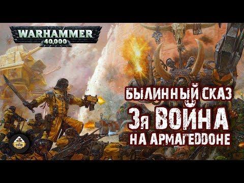 Былинный Сказ: Третья война на Армагеддоне Warhammer 40000