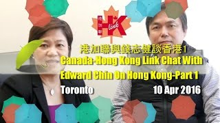 港加聯與錢志健談香港1 Canada-Hong Kong Link Chat With Edward Chin On Hong Kong 1
