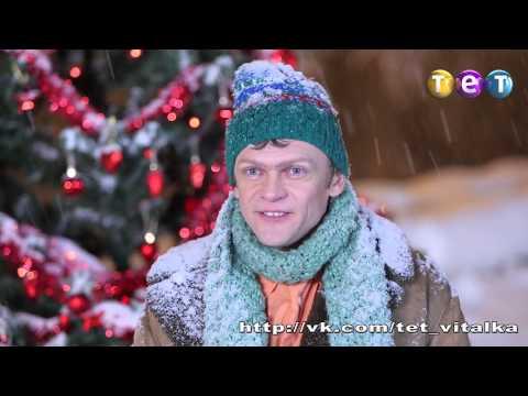 Виталька новый год новые серии 2017
