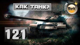 world of tanks.Вечерний Стрим . Обкатка китайского СТ- 121.Что за зверь?18+
