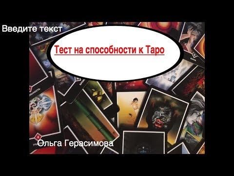 Таро тест | Я и карты Таро|Ольга Герасимова