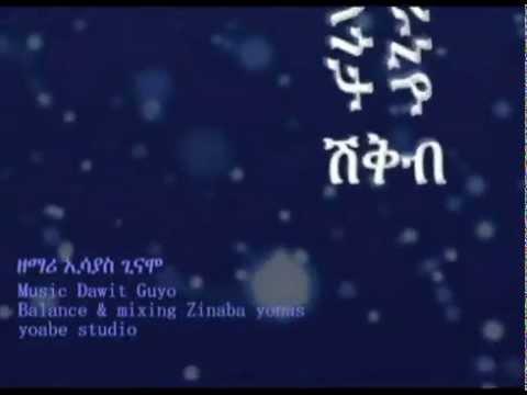 Best Amharic Mezmur (lyrics) video