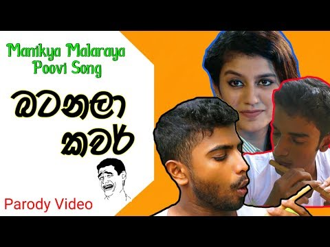 Oru Adaar Love | Manikya Malaraya Poovi Song Flute Cover Funny Video ft Priya Prakash Varrier,Parody