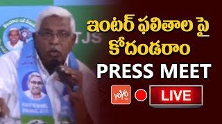 Kodandaram Press Meet Live On Telangana Inter Results 2019 | TJS | Telangana News  LIVE