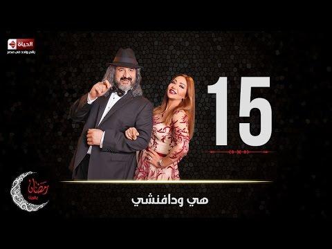 مسلسل هي ودافنشي   الحلقة الخامسة عشر (15) كاملة   بطولة ليلي علوي وخالد الصاوي