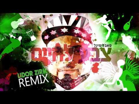 Subliminal (Lidor Zirk Remix) סאבלימינל - צבע לחיים