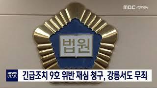 투/긴급조치 9호 위반 재심 청구, 강릉서도 무죄
