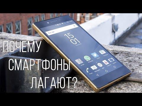 Почему смартфоны лагают? И как с этим бороться