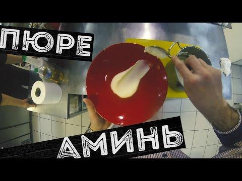 Пюре Картофельное | How to Make Puree Potato