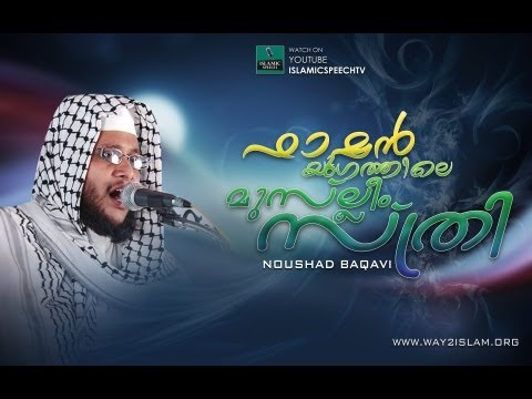ഫാഷൻ യുഗതിലെ മുസ്ലിം സ്ത്രീ  - Noushad Baqavi video