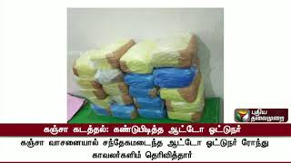 40 Kgs of Ganja Seized by Police at Central Railway Station with the help of Autodriver