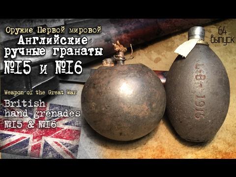 Ручные гранаты Великобритании № 15 и № 16