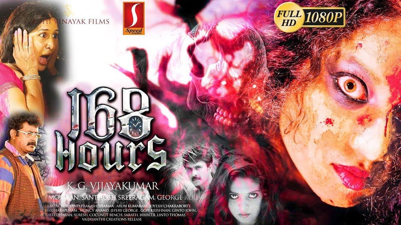 168 Hours Malayalam Full Movie   Super Hit Malayalam Movie   Horror Movie   HD Quality   Malayalam